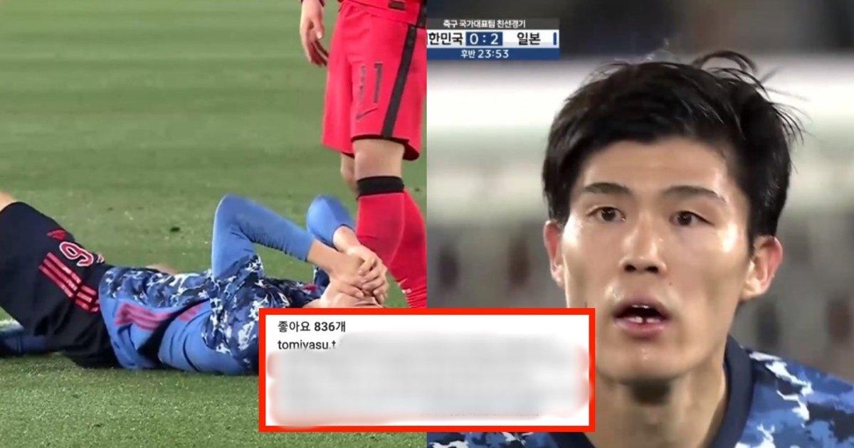 ed86a0ebafb8.jpg?resize=1200,630 - 한일 전에서 한국 선수에 의해 '치아'가 부러진 토미야스 선수가 자신의 인스타에 올린 게시물