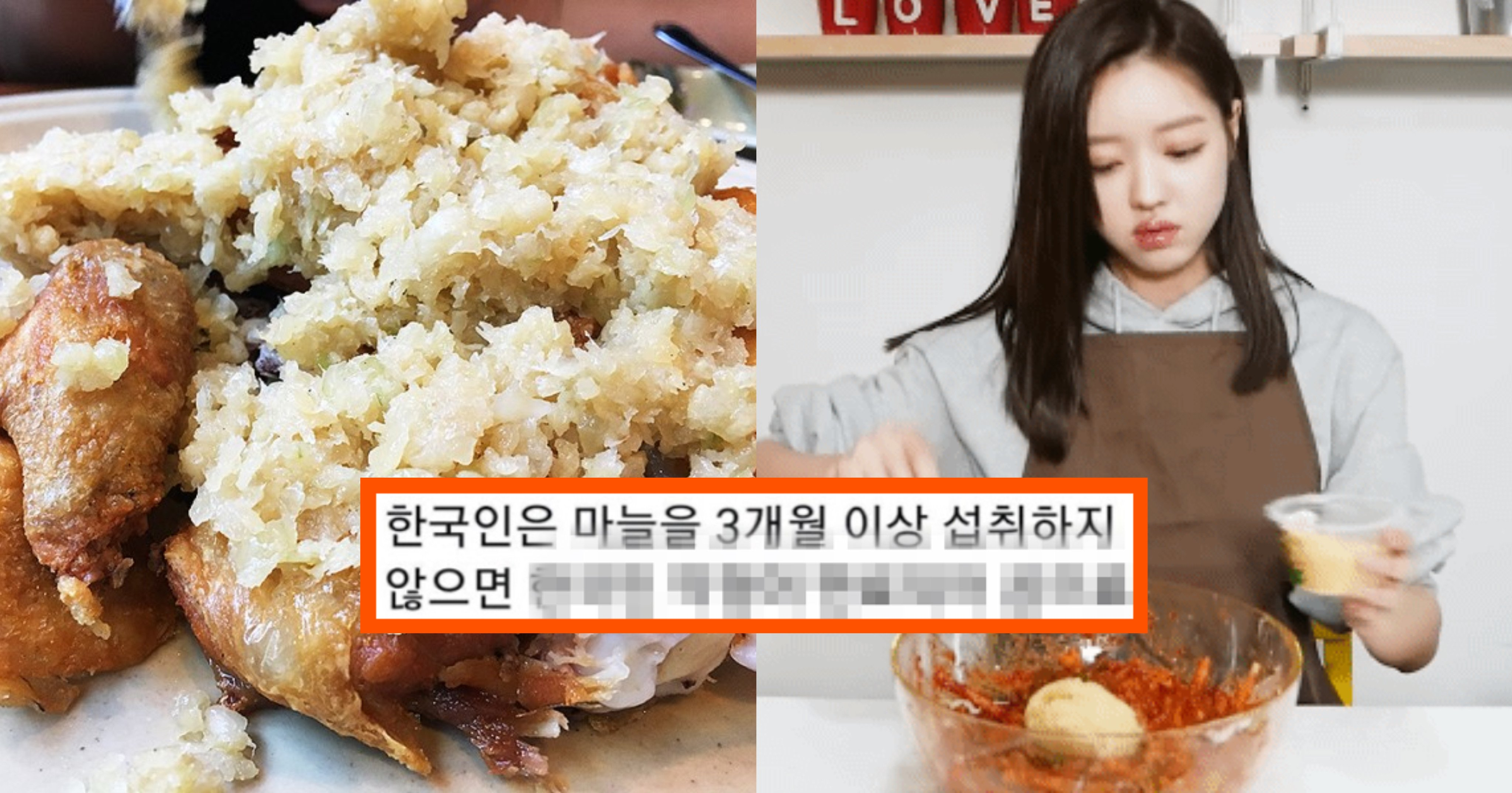"kakaotalk 20210301 203021862.jpg?resize=412,232 - ""마늘을 안먹으면 한국인은...""커뮤니티에 공개된 한국인이 마늘 없이 절대 살 수 없는 이유"