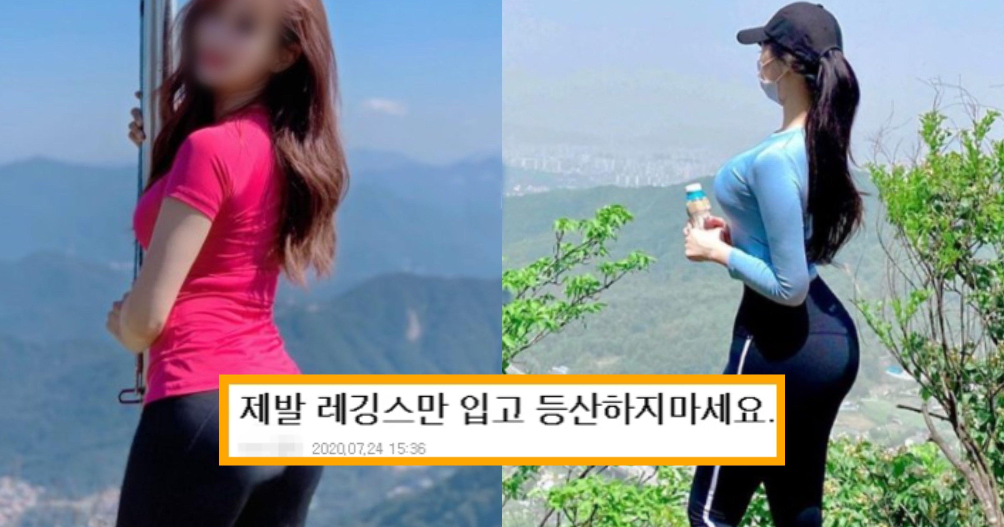 """kakaotalk 20210304 002739059.jpg?resize=412,275 - """"레깅스 입고 등산하지 마세요""""...요즘 여자들이 많이 입고 등산한다는 레깅스가 위험한 이유"""