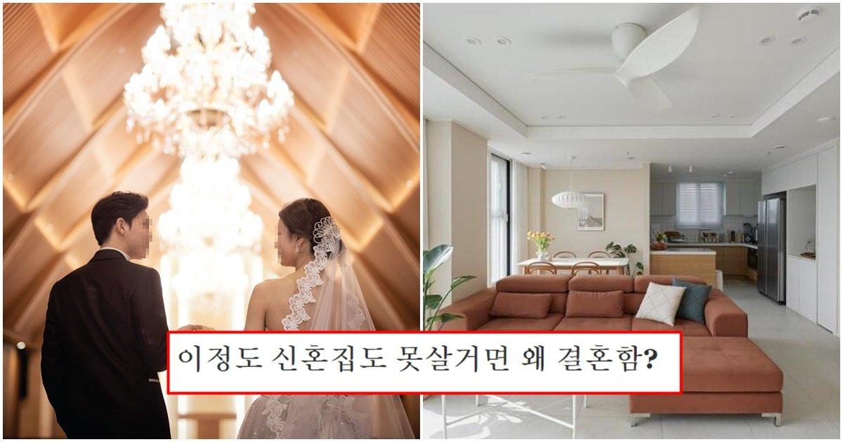 page 179.jpg?resize=1200,630 - 최근 한국남성들은 결혼할때 무조건 집을 안사면 '남녀차별'이라는 이유