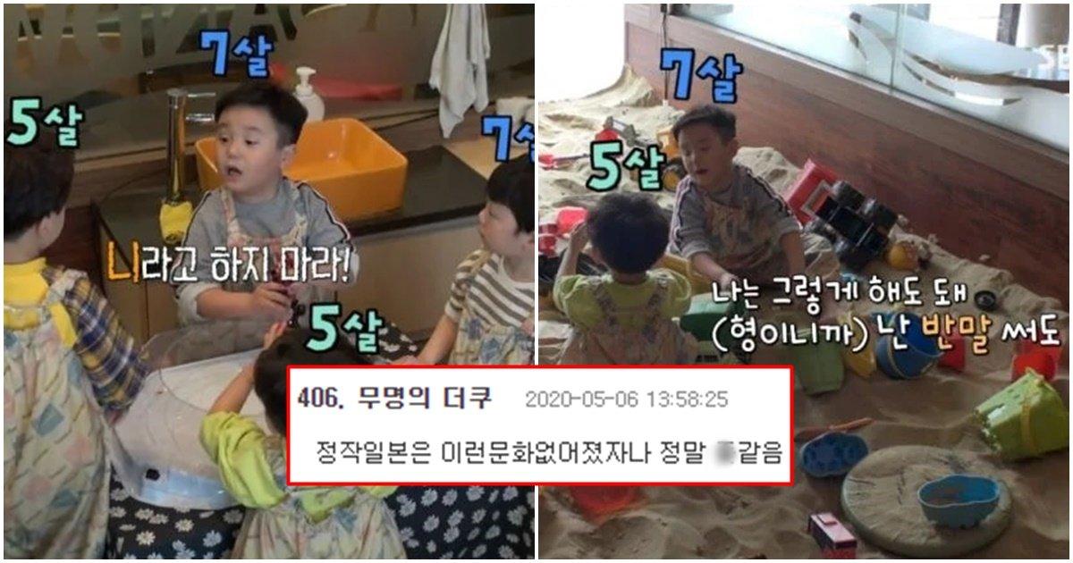 page 227.jpg?resize=1200,630 - 아직도 한국 사회에 뿌리 깊게 박혀있어 유치원생도 하는 일본이 남기고 간 잘못된 문화