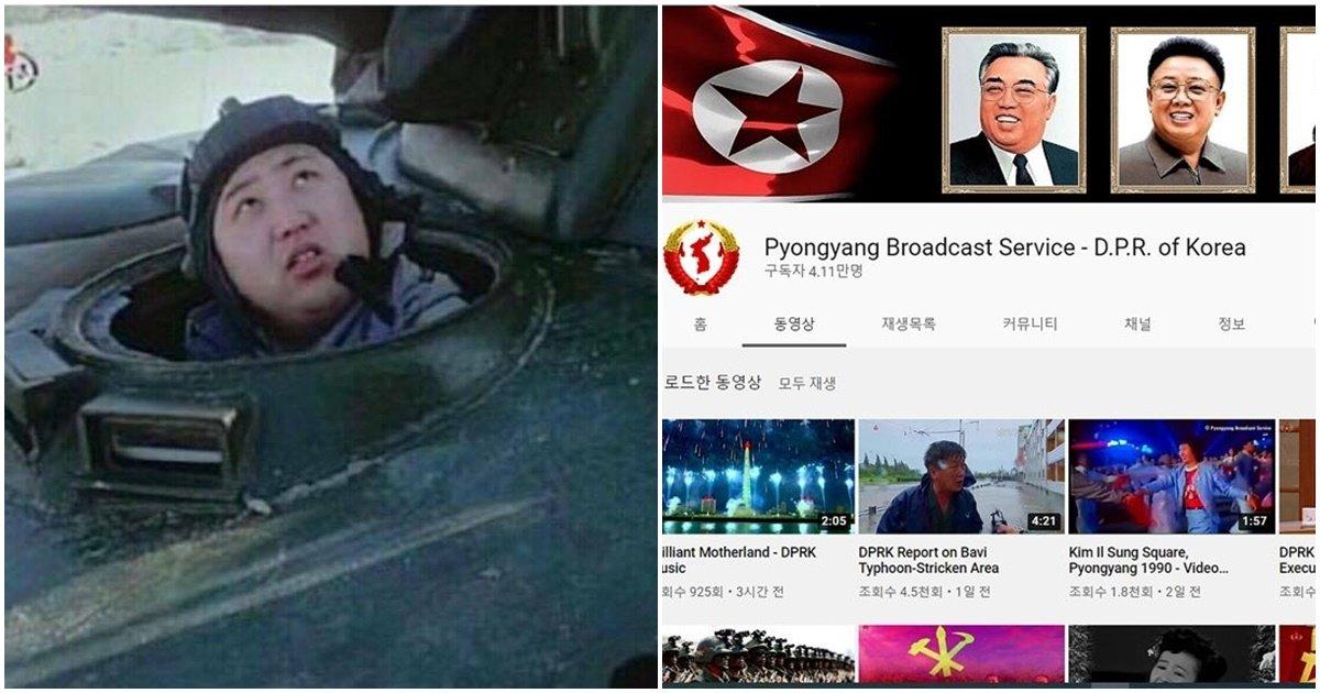 page 271.jpg?resize=1200,630 - 절대 좋아요 누르면 안 된다는 북한 유튜브채널 TOP3