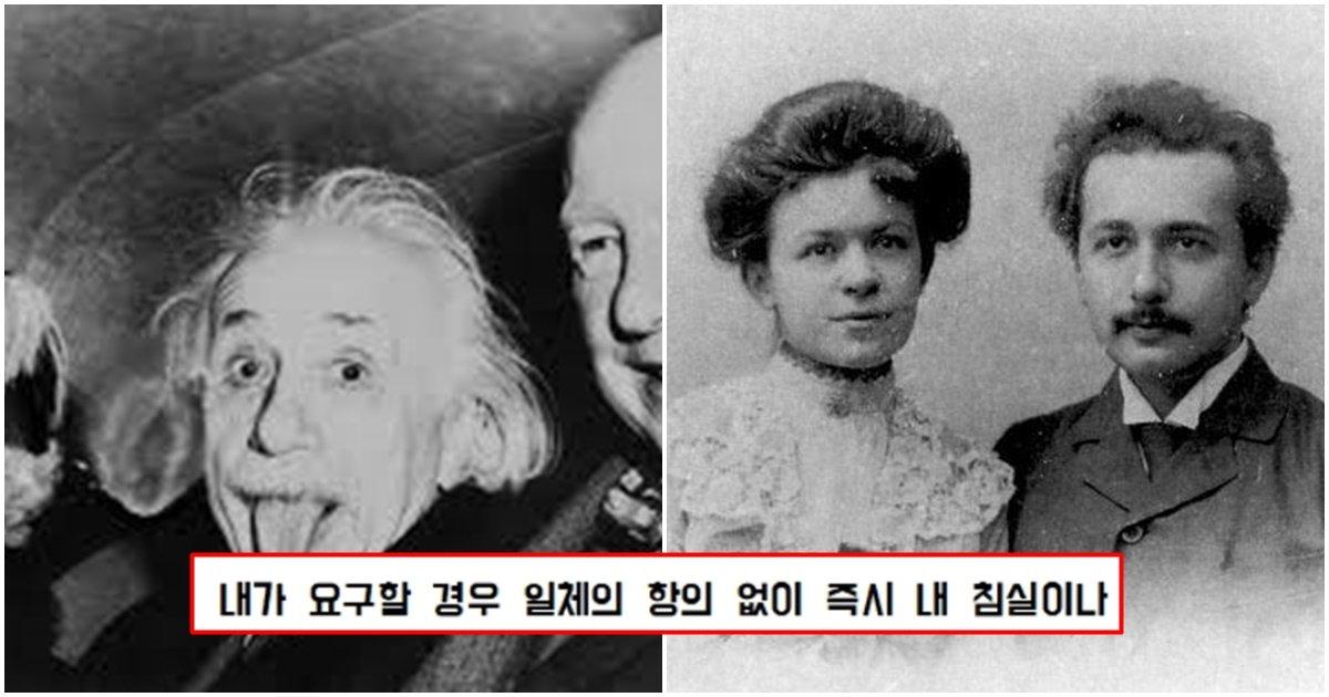 page 284.jpg?resize=412,275 - 역대급 천재 물리학자 '아인슈타인'이 부인에게 매일 요구했던 충격적인 결혼 규칙