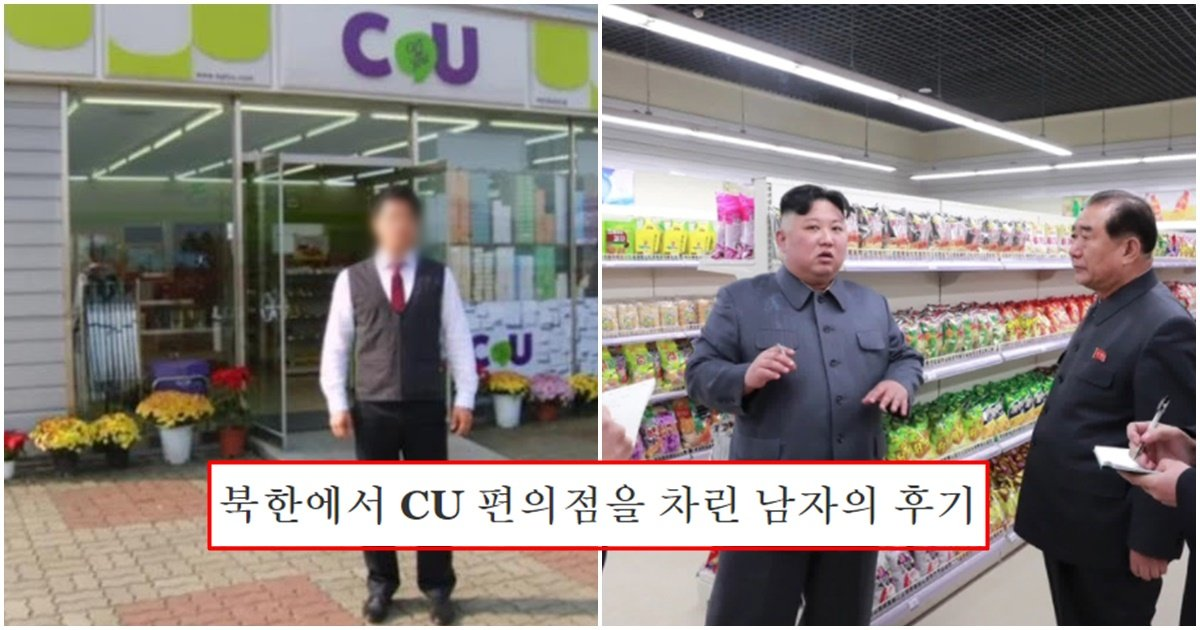 page 341.jpg?resize=1200,630 - 북한에서 CU 편의점에서 점장이였던 한국 남성이 쓴 후기 내용 (+사진)