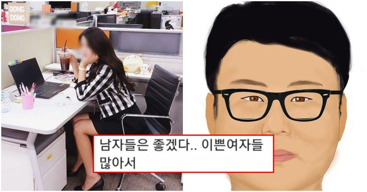 "page 6.jpg?resize=412,232 - ""남자들은 좋겠다.. 한국여자는 이쁜 사람이 많아서.. 여잔 힘들어.."" 역대급 글 적은 공단 여직원"