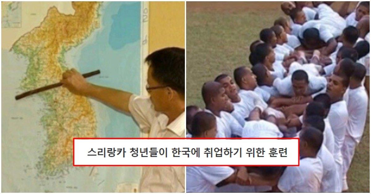 page 72.jpg?resize=412,275 - 실제로 스리랑카 청년들이 한국에 취업하기 위해 한다는 훈련들