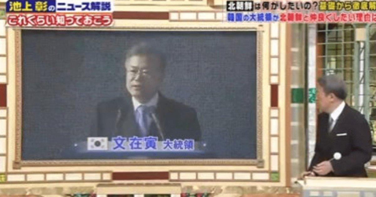 191121s1 720x376.png?resize=412,232 - 그땐 몰랐지만 요즘보니 너무 소름돋는다며 올라온 일본 방송에서 평가한 '문재인 대통령'