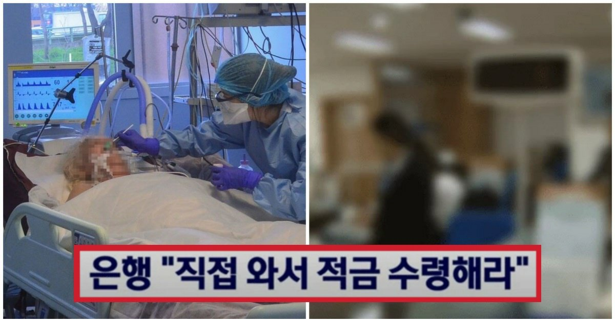 "5 23.jpg?resize=1200,630 - ""중환자실에 있던 남성이 산소 호흡기까지 달고 은행을 방문한 '충격적인' 이유 (영상)"""