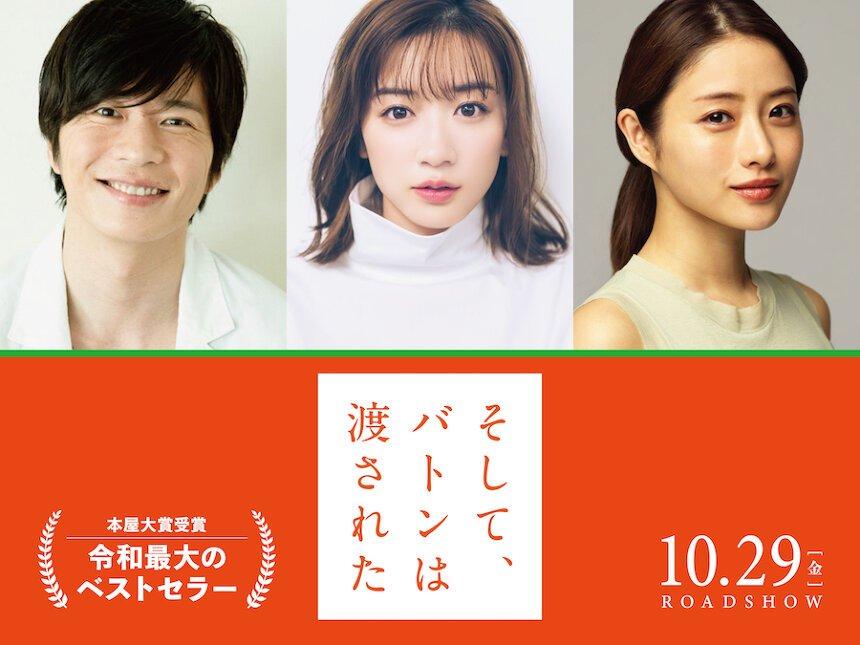 そして、バトンは渡された』映画化 永野芽郁、田中圭、石原さとみ共演 - 映画・映像ニュース : CINRA.NET