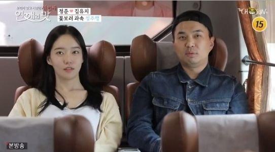 정준-김유지, 열애 인정…