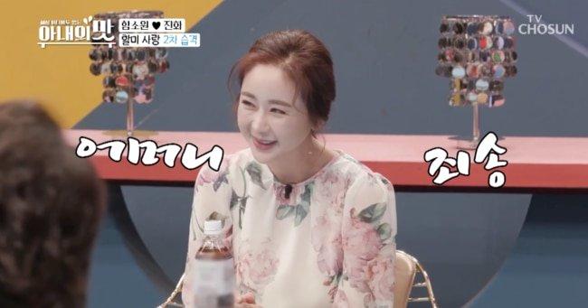 """함소원 측 """"함소원, 스스로 잘못한 점 느껴 SNS 통해 사과한 것""""[공식입장] - 조선일보"""