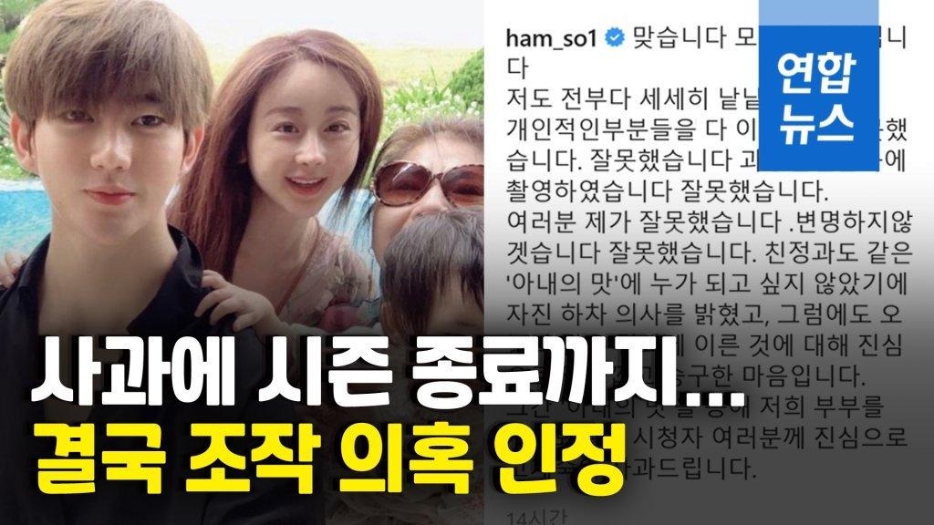 """영상] 함소원 """"잘못했다"""" 방송조작 인정…"""