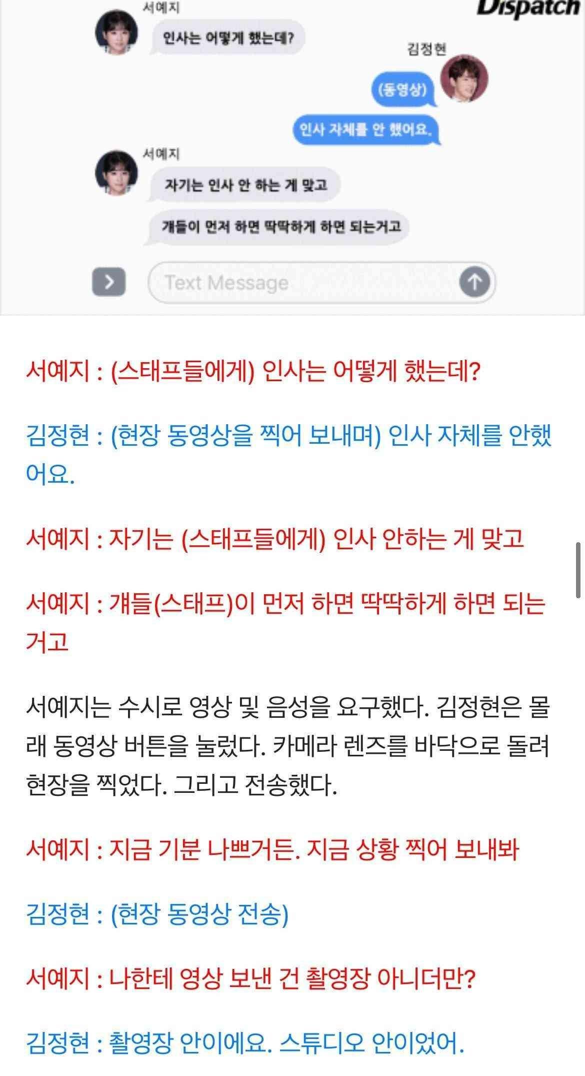 와이고수 - 단독] 서예지가 조종했다···김정현, 거짓된