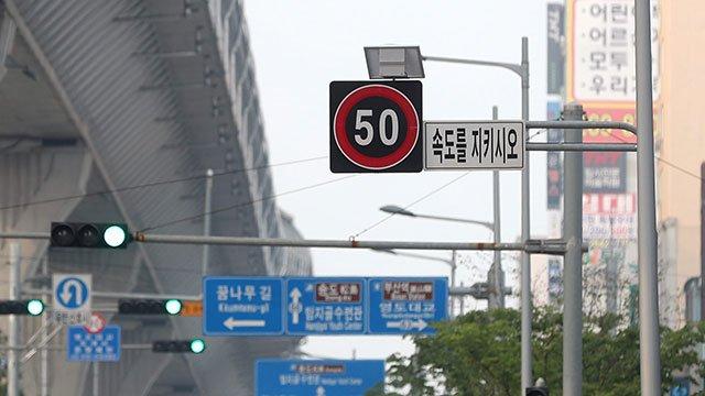 주말부터 전국 일반도로 시속 50km 제한…초과속 처벌 강화