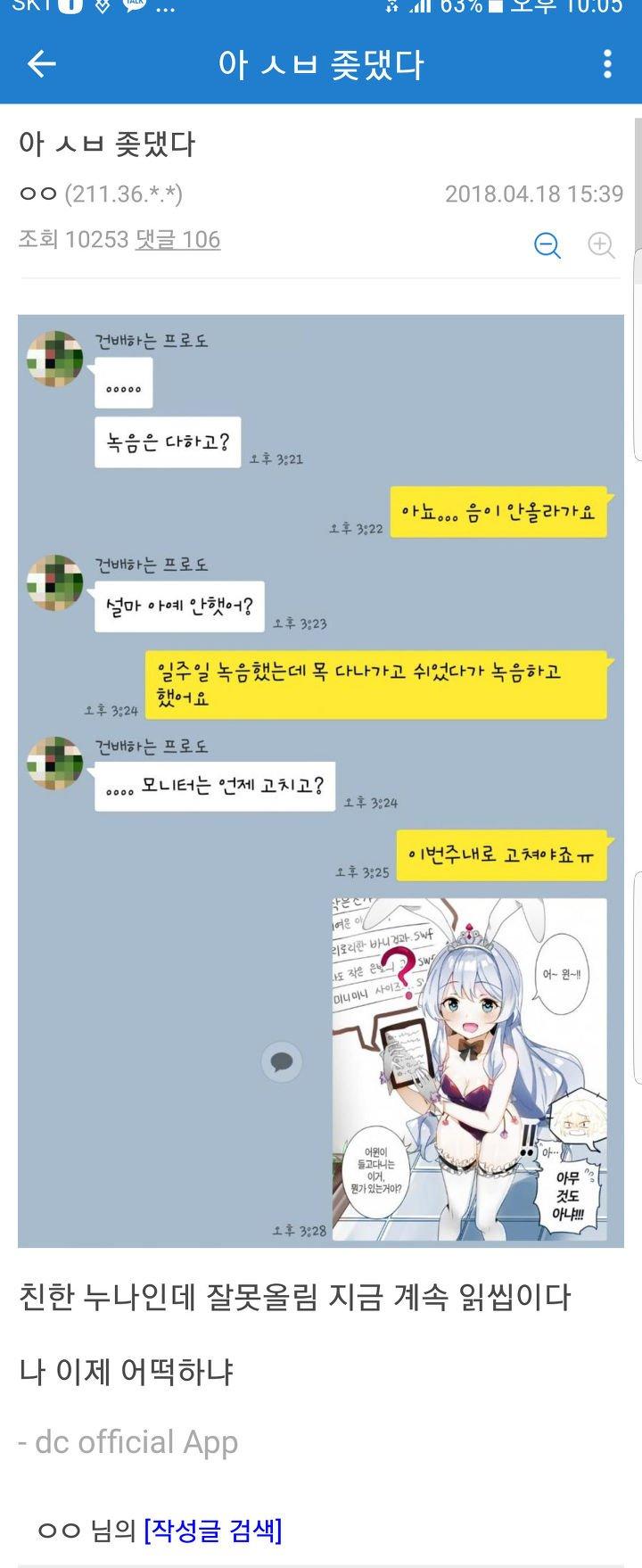 투디갤 - 극혐주의) 카톡방 대참사 모음