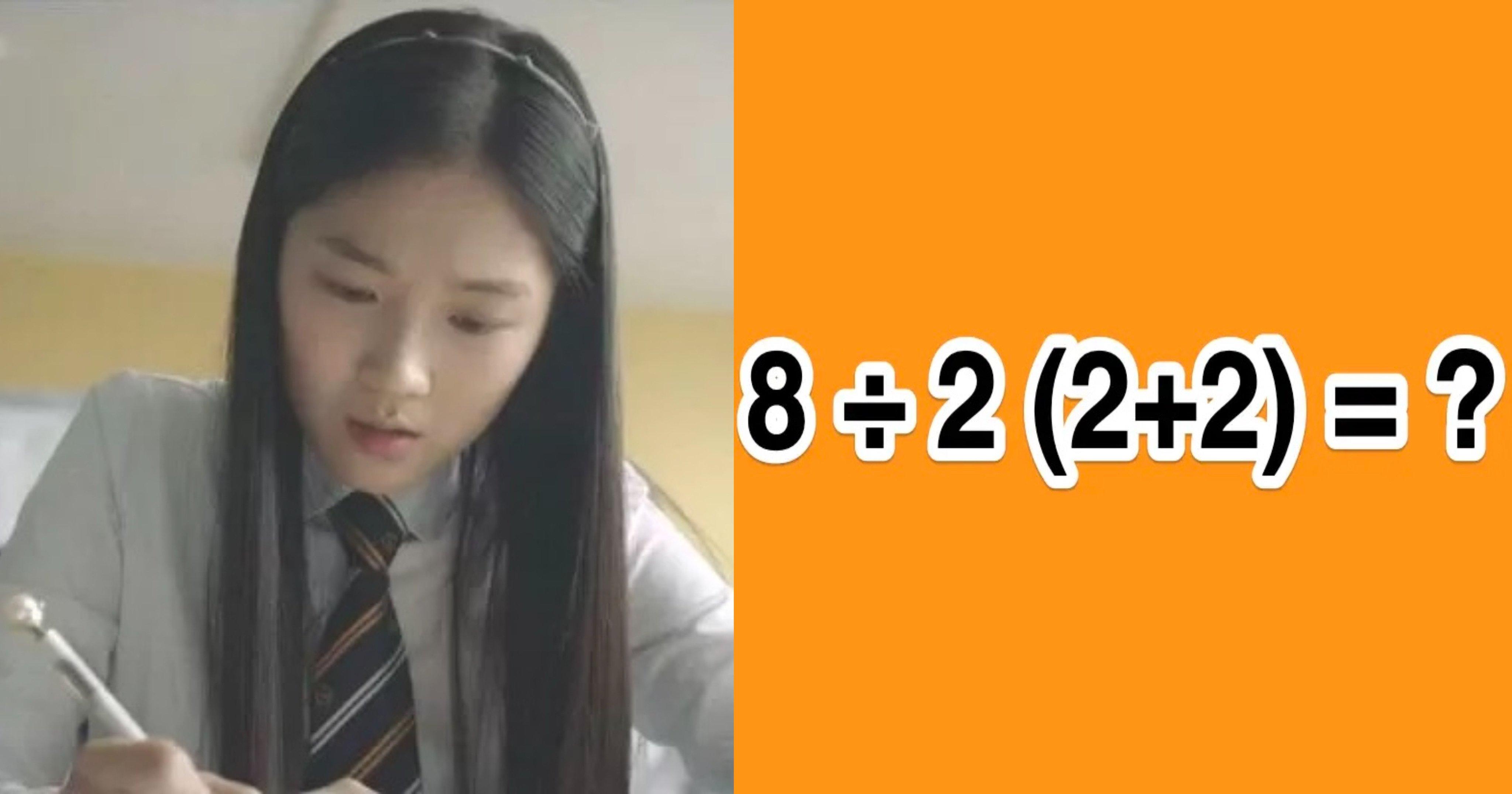 bdb6c556 8bff 414e b4e0 2312ea9c16e7.jpeg?resize=1200,630 - 「8÷2(2 + 2)=の答えは?」大人の半分が間違うという騒がれている問題の答え