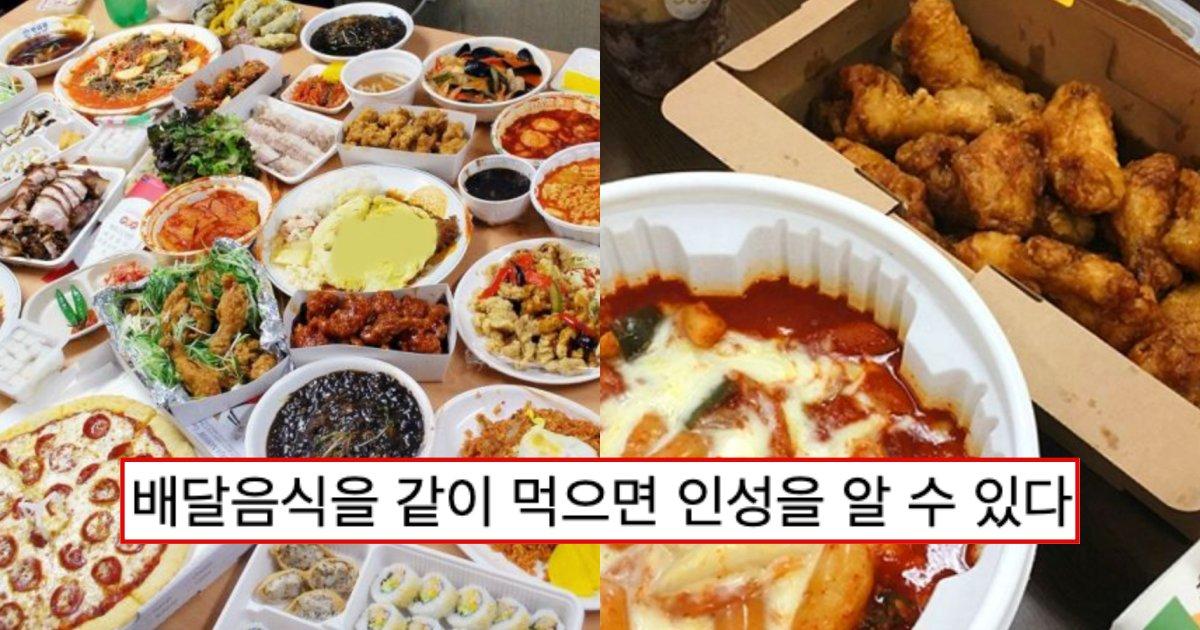 "collage 107.png?resize=1200,630 - ""배달음식을 같이 먹으면 그 사람의 인성을 알 수 있습니다"""