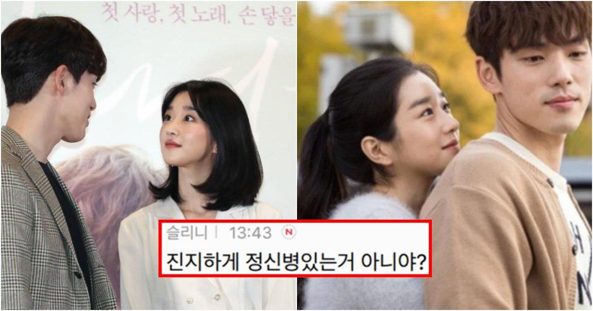 collage 113.png?resize=1200,630 - 이미 9개월 전부터 연예기자들 사이에선 소문났었던 서예지, 김정현의 사이코스러운 연애 방법