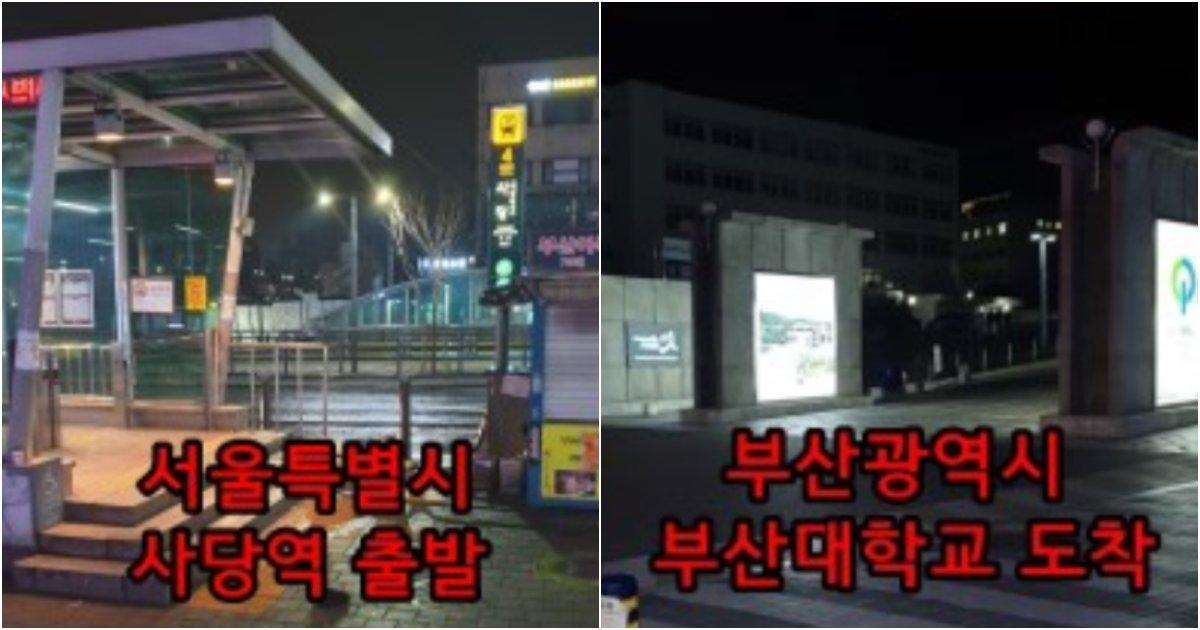 collage 115.png?resize=1200,630 - 서울에서 부산까지 버스 환승만 이용해서 하루만에 가는 방법