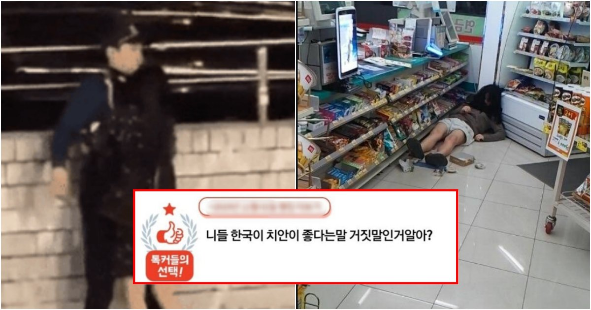 "collage 117.png?resize=1200,630 - ""니들은 한국이 치안 좋다고 하지만 솔직히 여자한텐 치안 쓰레기인거 알아?"""