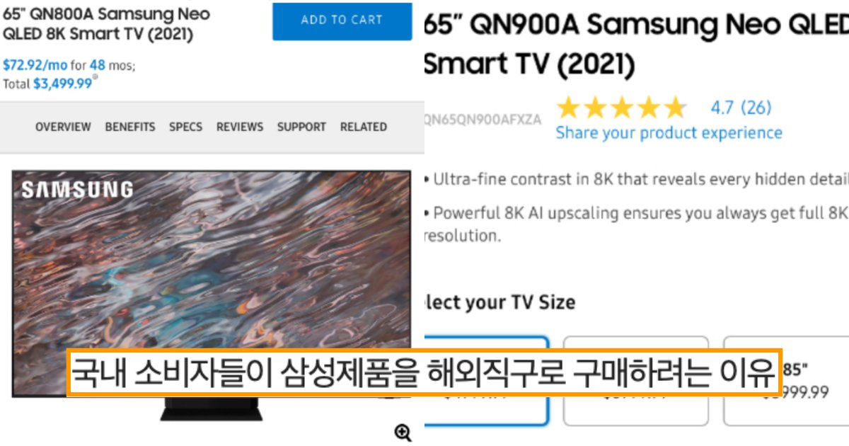 collage 149.png?resize=1200,630 - 국내 소비자들이 삼성제품을 해외직구로 구매하려는 이유