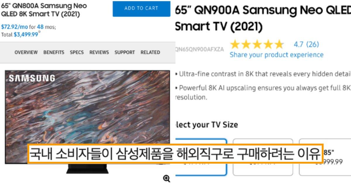collage 149.png?resize=412,232 - 국내 소비자들이 삼성제품을 해외직구로 구매하려는 이유