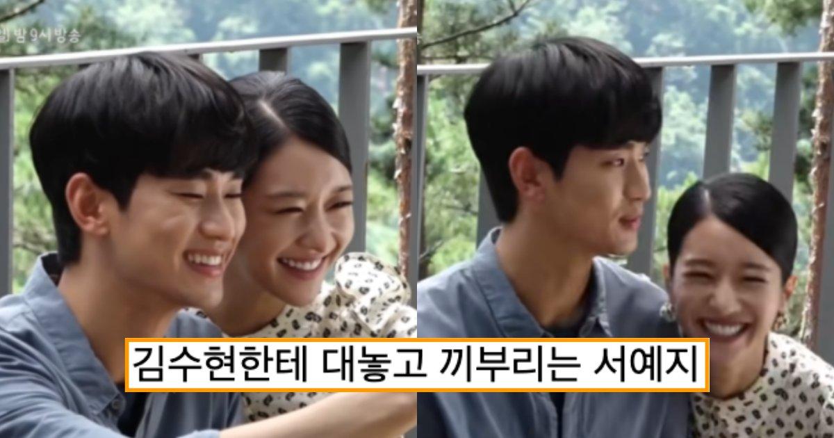 "collage 159.png?resize=412,232 - ""사람들 저렇게 많은데 뽀뽀하고 앉아있네;;"" 방송에서 대놓고 서예지가 김수현에게 끼 부린 장면"
