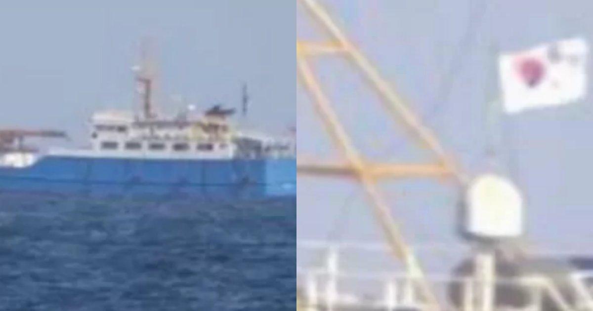 "collage 16.png?resize=412,232 - ""태극기가 달려있는데 우리나라 배가 아닙니다""… 북한 영해서 발견된 어선의 정체"