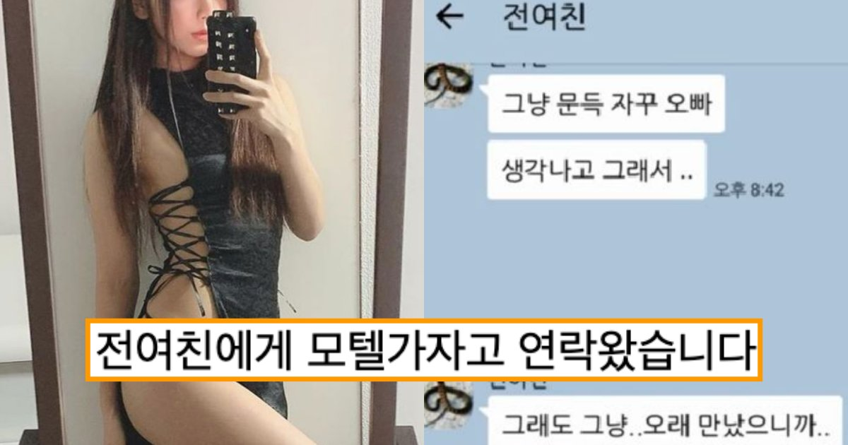 """collage 187.png?resize=1200,630 - """"헤어진 전 여자친구가 갑자기 모텔가자고 연락왔는데… 당했습니다"""""""