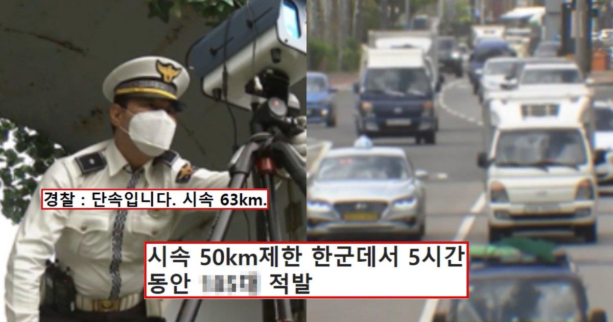 "collage 190.png?resize=1200,630 - ""그저께부터 시행된 시속 50km 제한법… 시행했더니 이렇게 됐습니다"" (+어제 상황)"