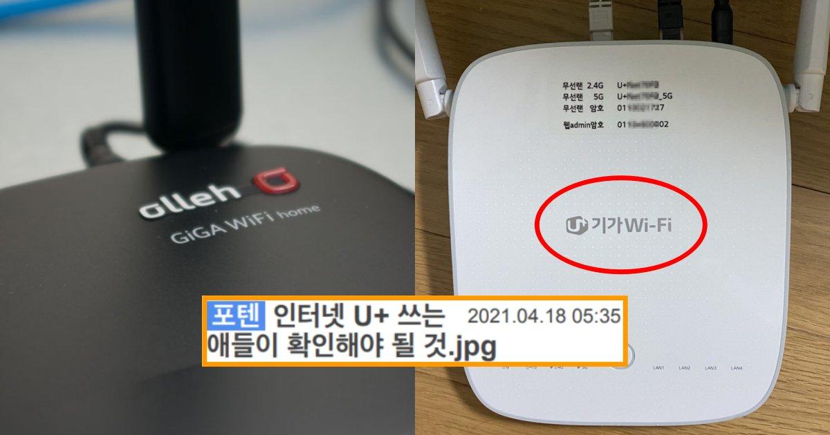 "collage 196.png?resize=1200,630 - ""KT뿐만 아니라 LG U+ 인터넷 사용하는 사람들도 꼭 한 번 확인해야 됩니다...!"""