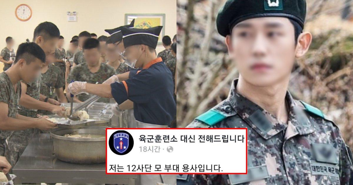 "collage 237.png?resize=1200,630 - ""저는 12사단 모 부대 용사입니다""… 현역이 전하는 심각한 K-군대 근황 (+사진)"