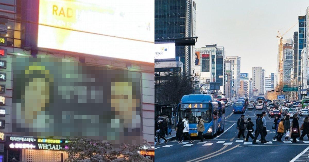 "collage 269.png?resize=1200,630 - ""우리가 아는 강남역 맞습니다""… 어제자 강남역 한복판에 걸린 광고 (+사진)"