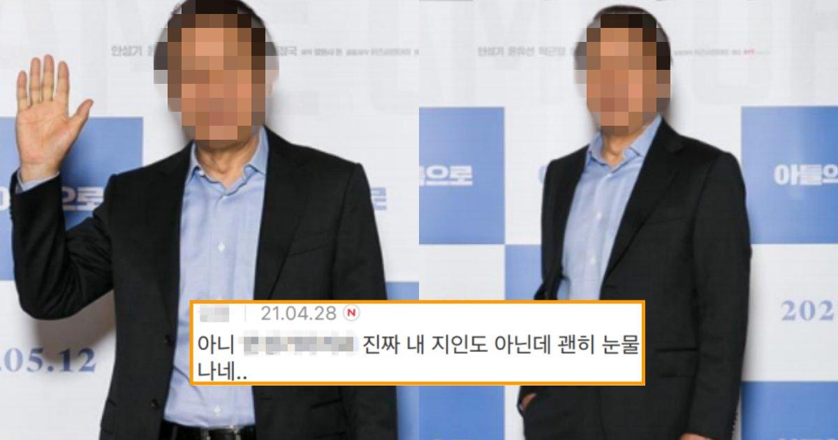 """collage 319.png?resize=1200,630 - """"얼굴이 너무 달려져서 못 알아볼 정도.."""" 작년 건강 이상설 이후 오랜만에 공식석상에 모습 드러낸 유명 배우"""