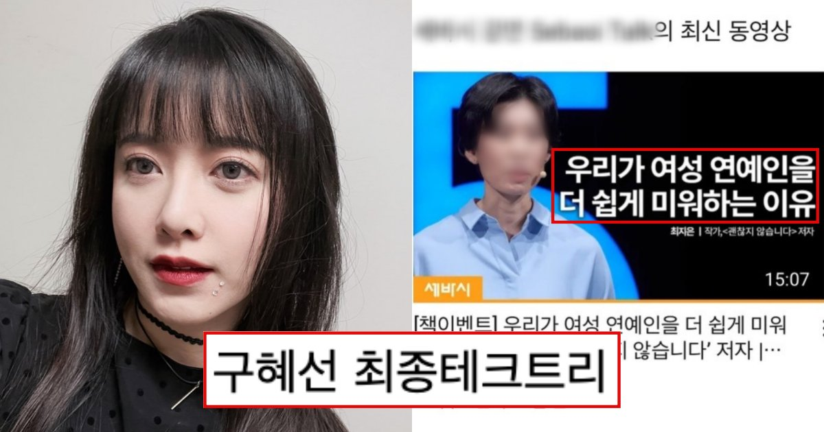 "collage 55.png?resize=1200,630 - ""구혜선도 페미코인 탄 거 아니냐""며 현재 네티즌들 사이에서 논란되고 있는 구혜선"