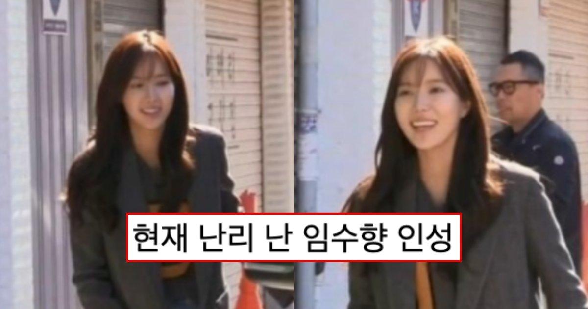 collage 71.png?resize=1200,630 - 커뮤니티에서 난리 난 배우 임수향 인성 논란