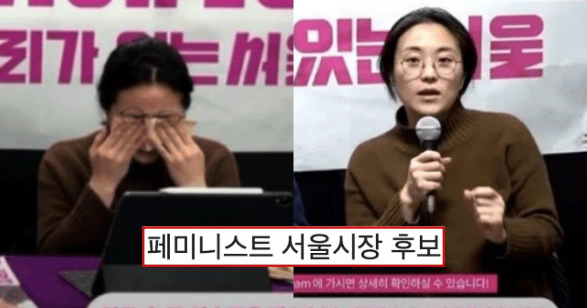 collage 91.png?resize=1200,630 - 서울시장 선거 끝나자마자 상태가 심상치 않아보이는 신지예 후보