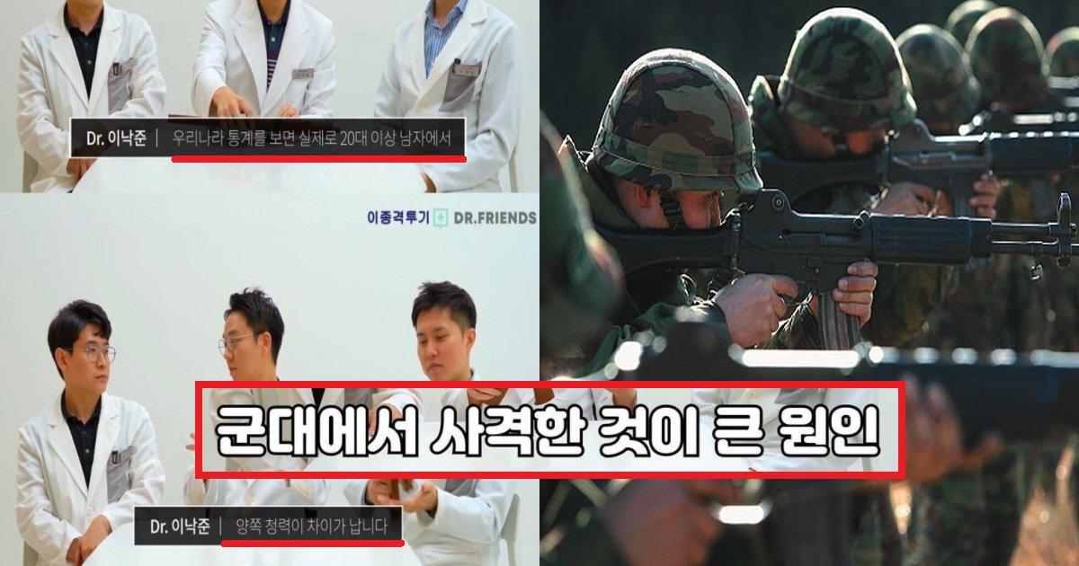 """eab5b0eb8c80ec8db8.png?resize=1200,630 - """"군대 사격훈련 때문이다""""...20대 한국 남성들이 겪는 청각 장애"""