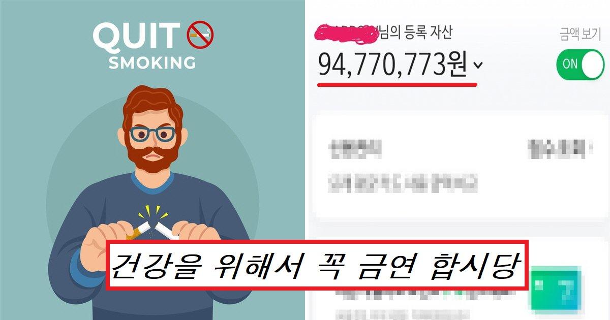 """eab888ec97b0 ec8db8.png?resize=1200,630 - """"담배 끊고 돈 받았습니다.""""..커뮤니티서 난리 난 금연 후 8000만원 받은 네티즌"""