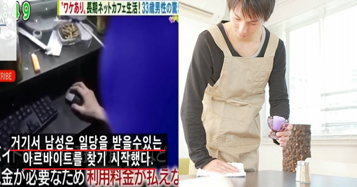 """ec9dbcebb3b8ec8db8 1.png?resize=1200,630 - """"일본은 진짜 이럼?""""..33세 일본 남성이 아르바이트를 구하는데 걸리는 시간"""