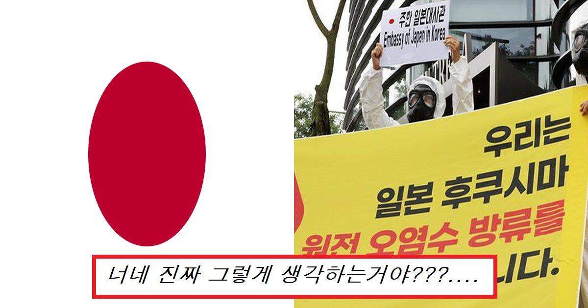 "ec9dbcebb3b8ec8db8.png?resize=1200,630 - ""일본인은 진짜 이렇게 생각해?""..원전수 먹어도 안전하다는 말에 일본인들 반응"
