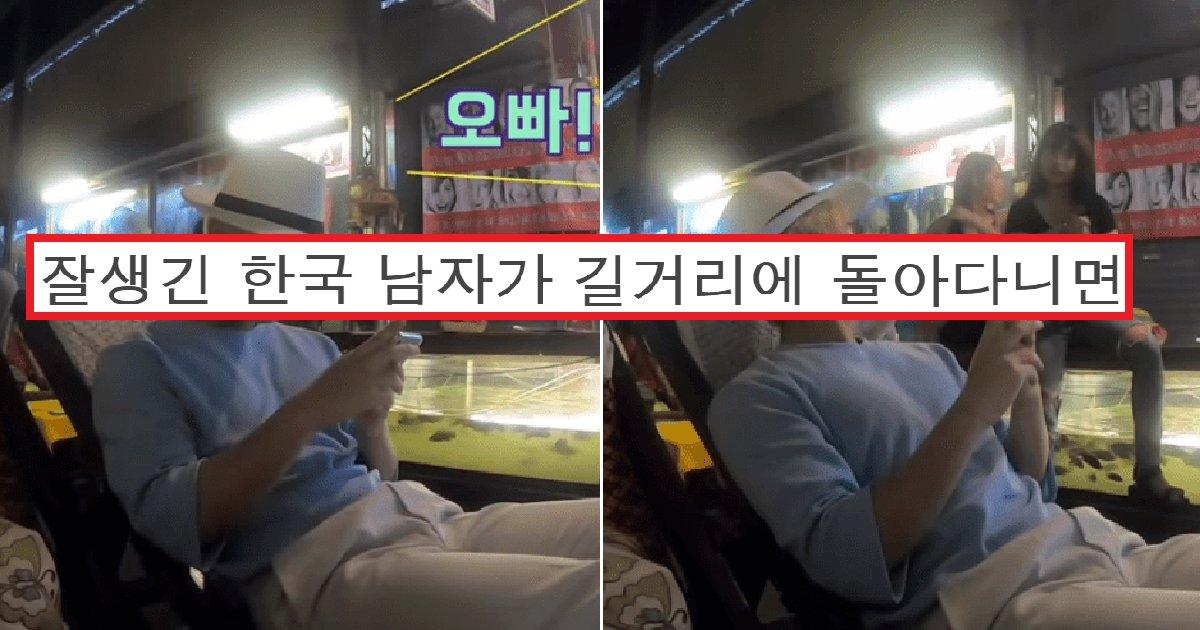 eca09cebaaa9 ec9786ec9d8c 1.png?resize=1200,630 - 잘생긴 한국 남자가 캄보디아 길거리 돌아다니면 겪는 일 (+영상)