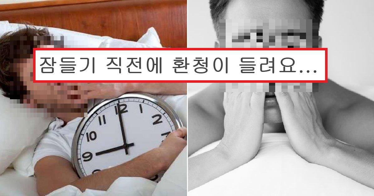 "eca09cebaaa9 ec9786ec9d8c 78.png?resize=1200,630 - ""밤마다 환청이 들려요""...잠들기 전 기묘한 현상 겪은 네티즌"