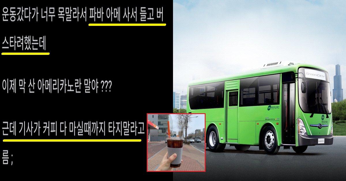 """ecbba4ed94bcec8db8.png?resize=1200,630 - """"왜 커피 들고 버스 못 타?""""...커뮤니티서 난리 난 커피 때문에 승차 거부 당한 네티즌"""