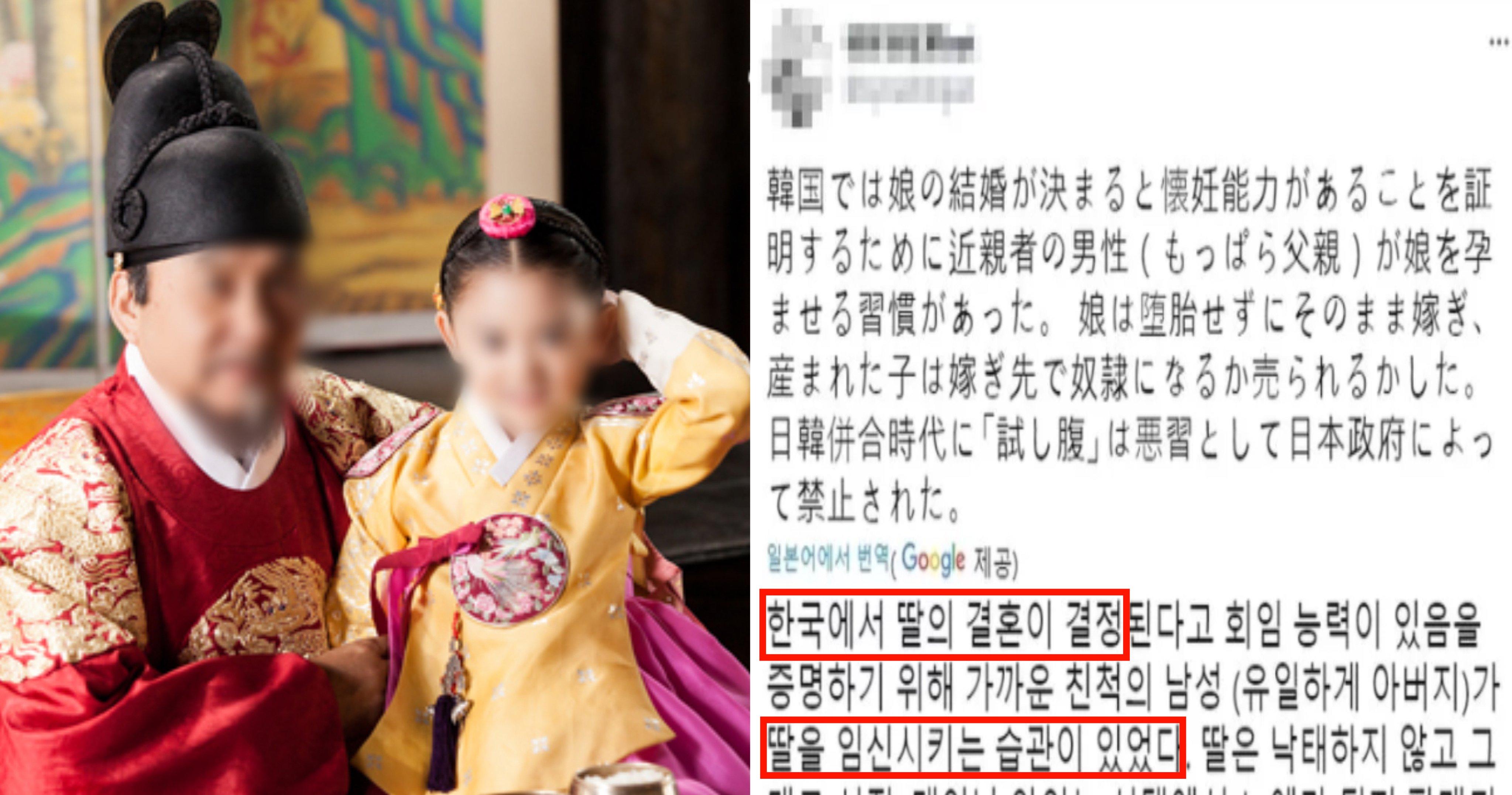 "kakaotalk 20210402 140346665.jpg?resize=1200,630 - ""한국인은 결혼 전 딸과 아버지가 성관계를 한다""라며 일본 SNS에 퍼지고 있는 루머(+사진)"
