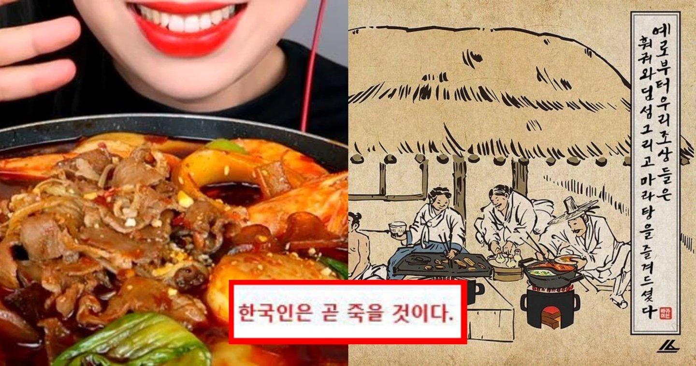 "kakaotalk 20210402 191707918.jpg?resize=412,232 - ""결국 우려했던 일이 일어났습니다""... 딤섬·마라탕·훠궈는 한국 음식이라고 주장한 글을 접한 중국 네티즌들의 반응(+사진)"