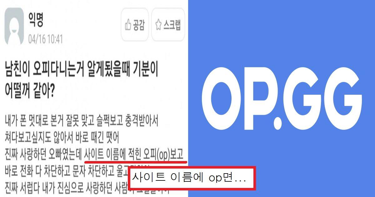 "opec8db8.png?resize=1200,630 - ""남친이 오피 다녀ㅜㅜ""...op.gg 사이트를 착각한 여자친구의 '충격적인' 반응(+결말)"