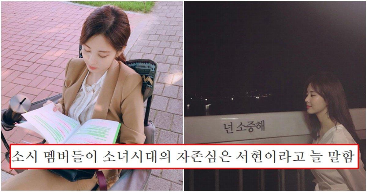 page 129.jpg?resize=412,232 - 드라마 '시간' 촬영 당시 소녀시대 언니들이 막둥이 서현이를 대하던 태도