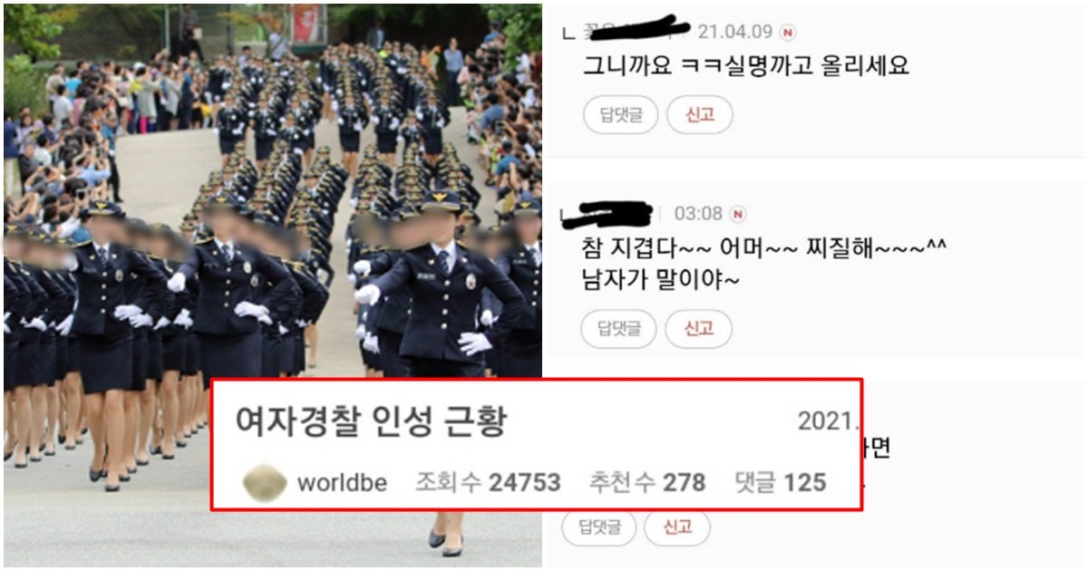 page 136.jpg?resize=412,232 - 현재 블라인드에서 여포가 되어버린 여자경찰 인성 근황 (+사진)