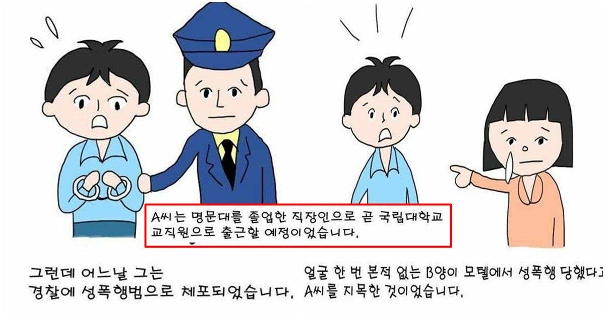 page 17.jpg?resize=1200,630 - 남성들이 아무리 피눈물 흘려도 바뀌지 않는 우리나라 법의 문제점.manhwa